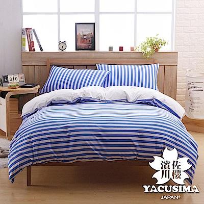 濱川佐櫻 / 雙人針織被套床包四件組 / 活力彩漾-鮮藍