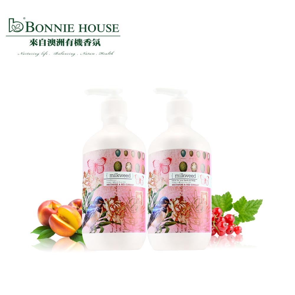 Bonnie House 乳草斑蝶油桃紅醋栗紅潤肌潔膚組