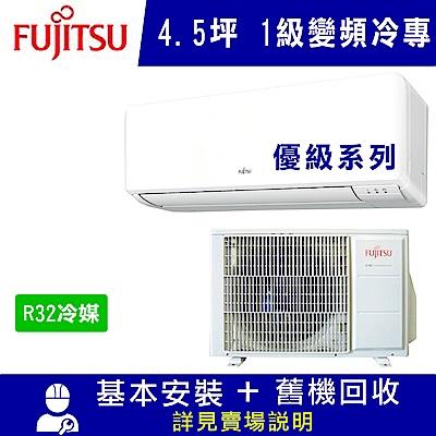 富士通 4.5坪 1級變頻冷專冷氣 ASCG028CMTB/AOCG028CMTB