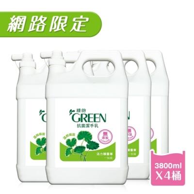 綠的GREEN 抗菌潔手乳加侖桶 活力積雪草 3800mlX4 (箱購)