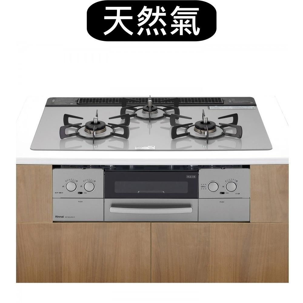 (全省安裝)林內嵌入式三口防漏爐+小烤箱(LiSSe銀)爐連烤瓦斯爐RB71W23L7R5-TR_N
