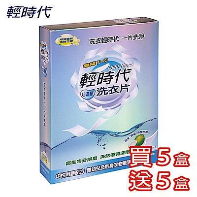皂福輕時代超濃縮洗衣片(10盒/箱)