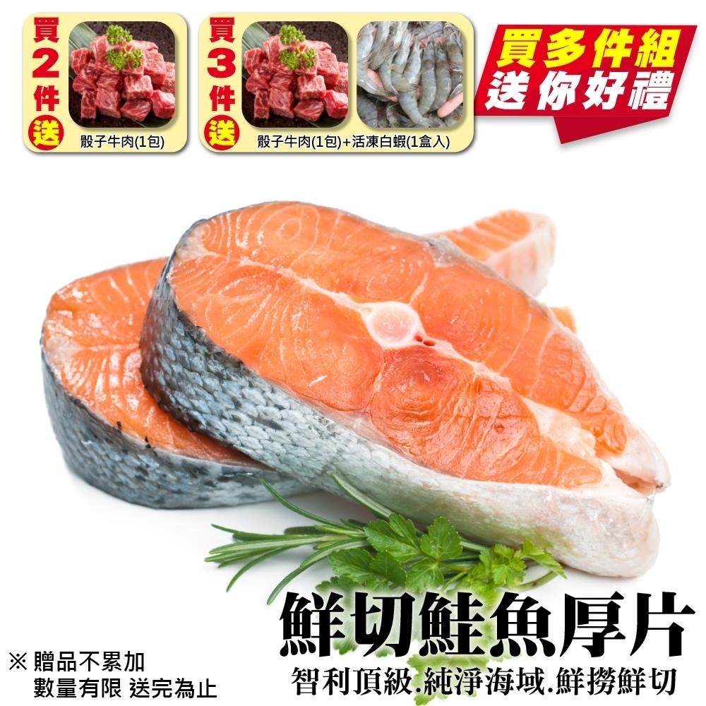 (滿2件贈骰牛)【海陸管家】3XL比臉大挪威鮭魚8片(每片約420g)
