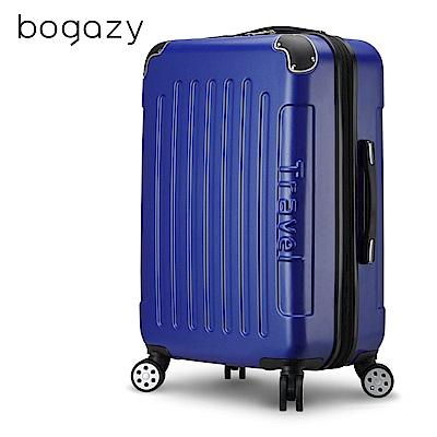 Bogazy 暮夜星辰 20吋可加大磨砂面行李箱(寶藍)