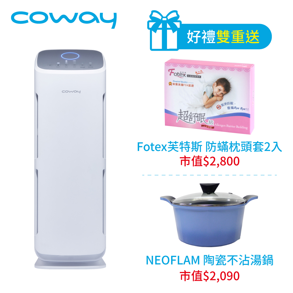 Coway 綠淨力立式空氣清淨機AP-1216L 加碼送防螨枕頭套x2+24cm陶瓷不沾湯鍋