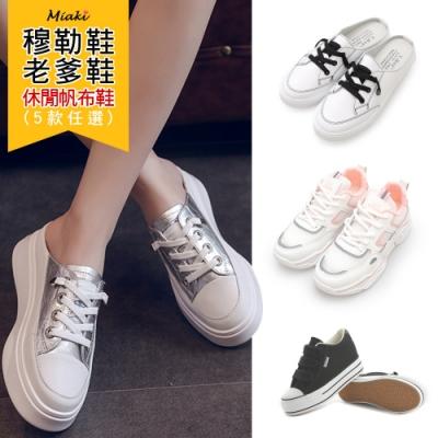 [時時樂限定]Miaki-穆勒鞋-老爹鞋休閒帆布鞋 (5款任選)