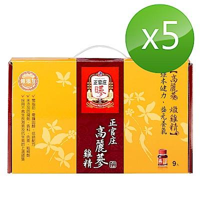 正官庄高麗蔘雞精禮盒(9入 x 5盒) @ Y!購物