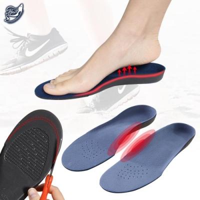 【Effect】自由剪裁-機能足弓鞋墊(2組入)