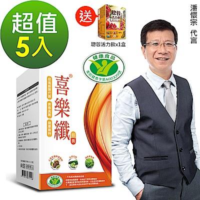 潘懷宗推薦 喜樂纖膠囊 五盒組(30顆/盒 x 5盒)(快速到貨)