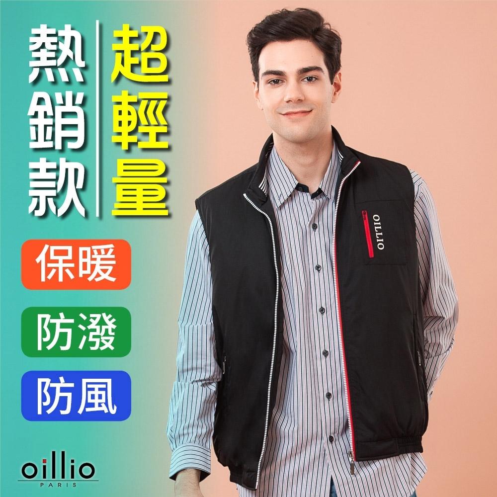 oillio歐洲貴族 男裝 防風超輕量舒適背心外套 簡約時尚 實用大口袋 黑色