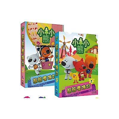 熊熊歷險記1+2 DVD