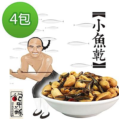 余順豐 鮑牙蘇-小魚乾花生(200g)x4包