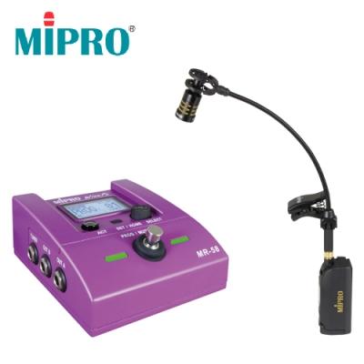 [無卡分期-12期] Mipro MR-58ST 中音次中音薩克斯風無線麥克風組