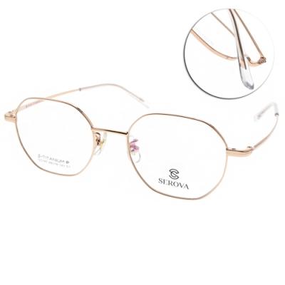 SEROVA眼鏡 β鈦 沉穩造型款/玫瑰金 #SC147 C1