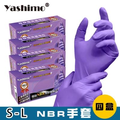 【Yashimo】優級NBR無粉檢驗手套 (一次性檢驗手套/可觸控螢幕/100入/4盒入)