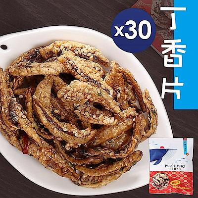小鯨先生 蔥辣丁香片(20gx30包)(5包/盒,共六盒)