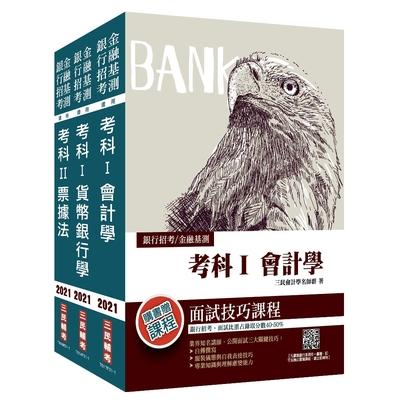 2021郵政(郵局)[專業職(一)一般金融][專業科目]套書(S038P21-1)