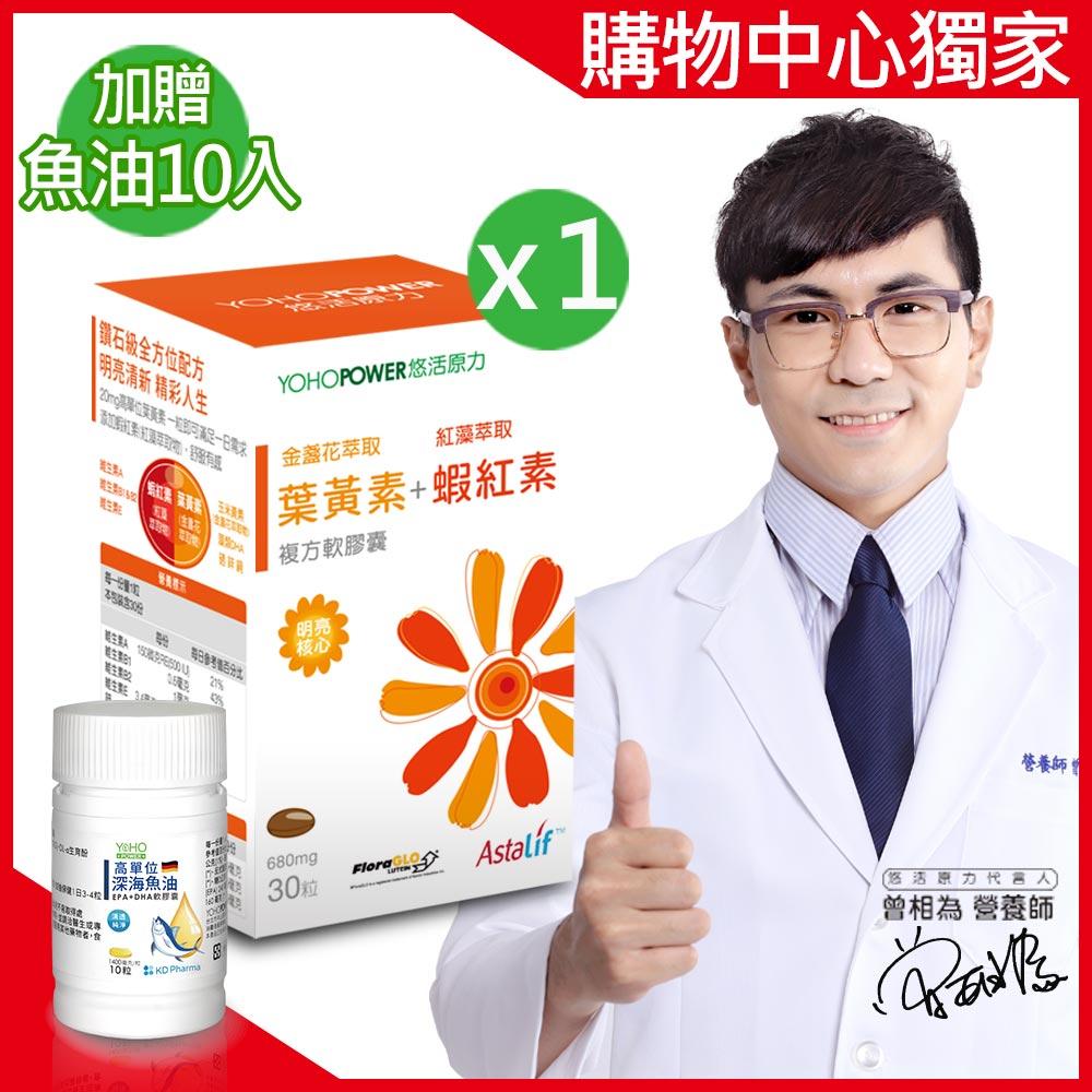 悠活原力 金盞花萃取葉黃素+紅藻萃取蝦紅素複方軟膠囊(30顆/盒)