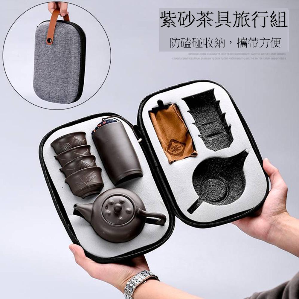 【古緣居】紫砂蓮花壺一壺四杯旅行茶具組便攜茶具包