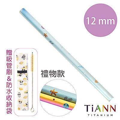 TiANN 鈦安純鈦餐具 斜口鈦吸管 12mm珍珠奶茶粗吸管 禮物款 (附收納袋+清潔刷)