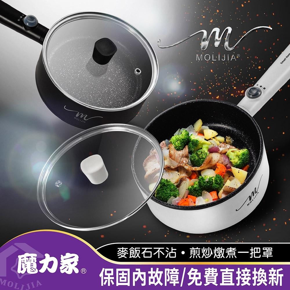 【魔力家】M18雙層防燙麥飯石不沾電煎烹飪鍋-單色款