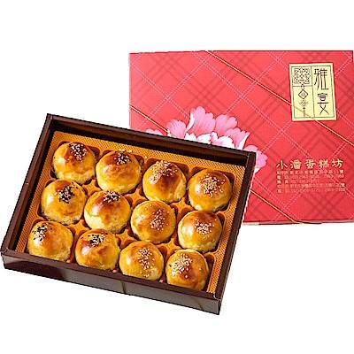 小潘-蛋黃酥(白芝麻烏豆沙+黑芝麻豆蓉)*4盒