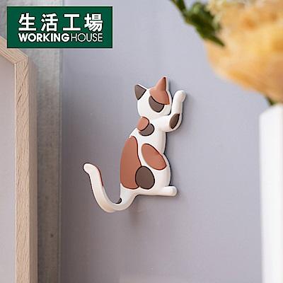 【幕慶滿1000享88折專區-生活工場】Pets磁鐵掛勾-花貓