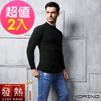 (超值2件組)男內衣 發熱衣長袖高領內衣 黑色  MORINO
