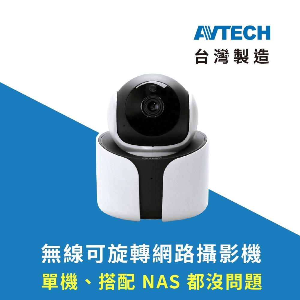 AVTECH 台製無線可旋轉 1080P 網路攝影機 標準版