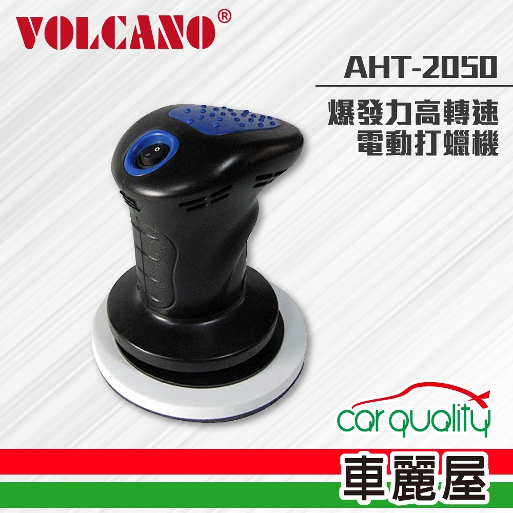 【VOLCANO 風勁霸】爆發力高轉速電動打蠟機 AHT-2050