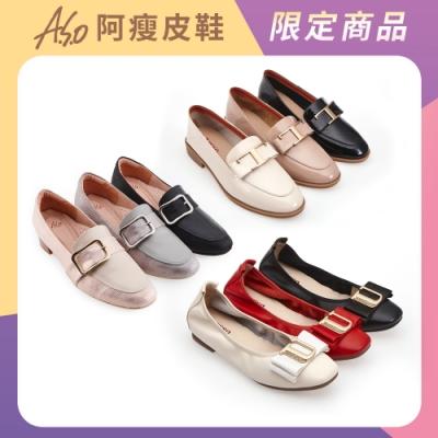 A.S.O-熱銷百搭美鞋 (三款任選)