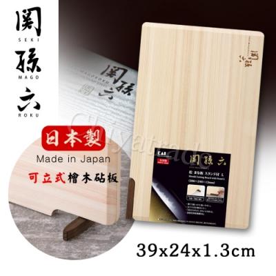 日本貝印KAI 日本製-匠創名刀關孫六 薄型 可立式 斜邊 天然檜木砧板 切菜板 料理板