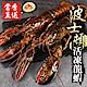 海鮮王獨家進口-當季活凍波士頓大龍蝦-4隻組-50