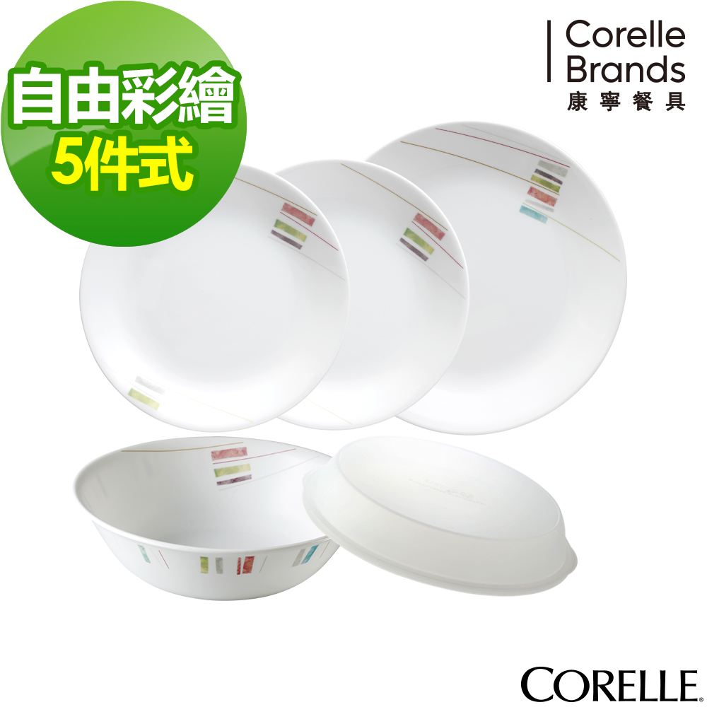 CORELLE康寧 自由彩繪5件式餐盤組(501)
