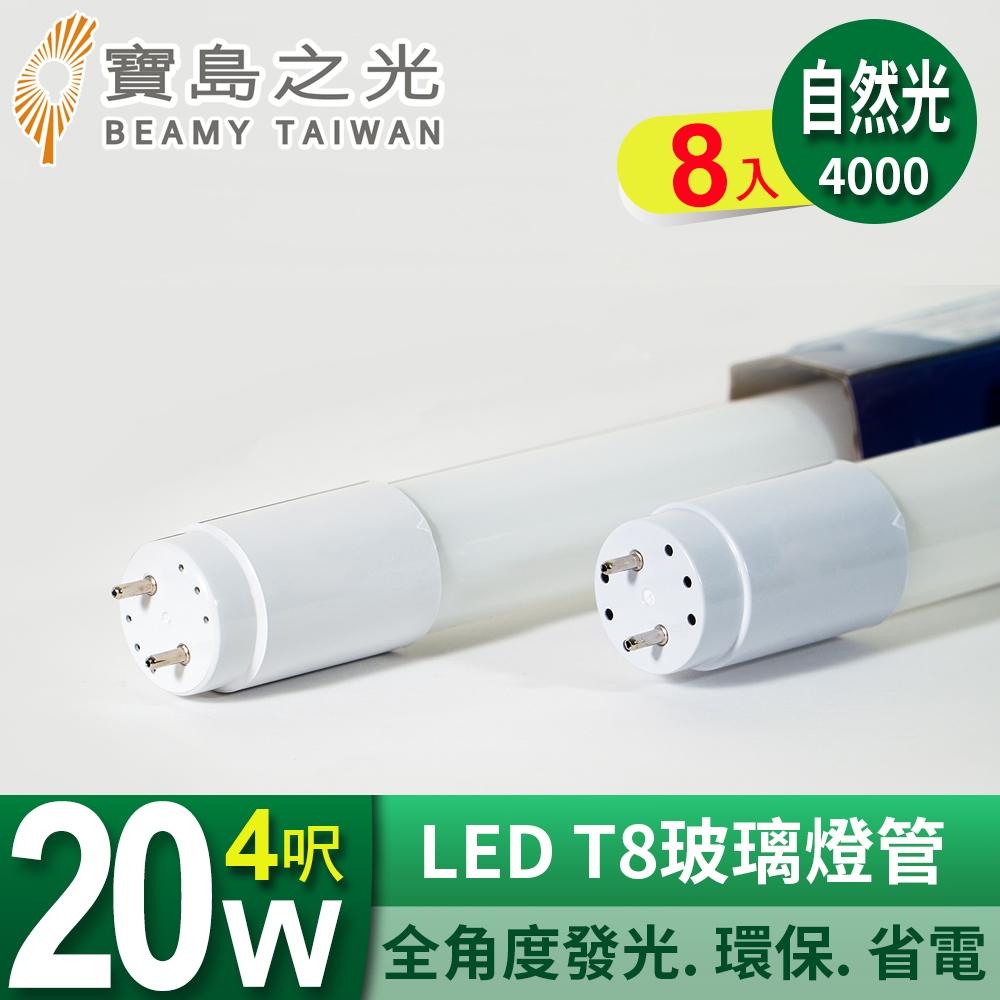 (8入) 寶島之光 LED T8 4呎 20W 玻璃燈管 Y3T84