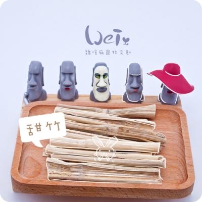 魏啥麻兔鼠寵物手工零食 - 台灣國產 天然甜竹啃木 5入 磨牙寵物零食/點心