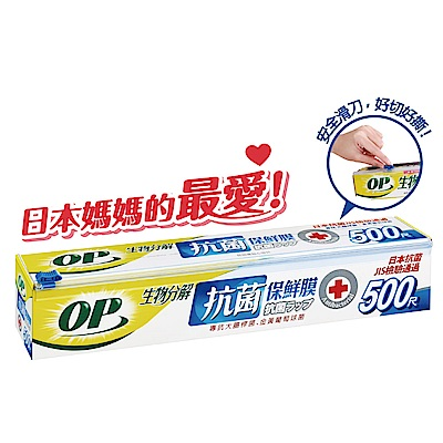 OP生物抗菌保鮮膜500尺