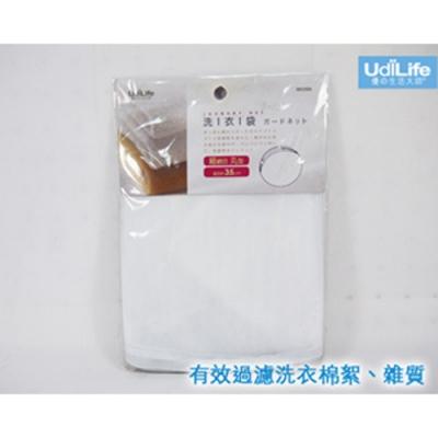 UdiLife 細網圓型洗衣袋-35cm-12入