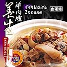名廚美饌 養身羊肉爐(1000g)
