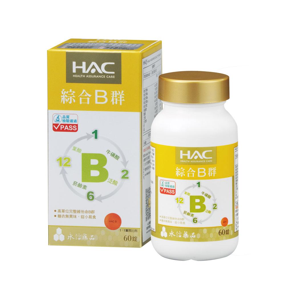 HAC 綜合B群錠(60錠/瓶)
