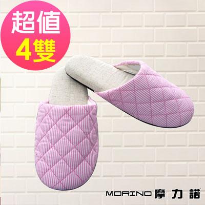 MORINO摩力諾 菱格紋簡約室內拖鞋(超值4雙組)
