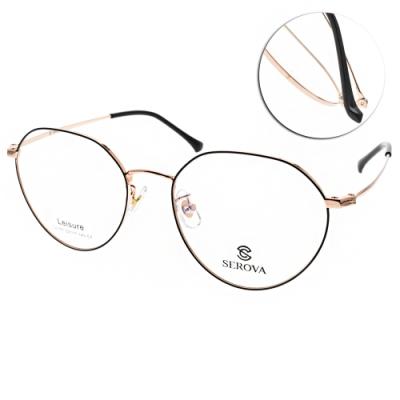 SEROVA眼鏡 清新感圓框款/黑-玫瑰金 #SL377 C7