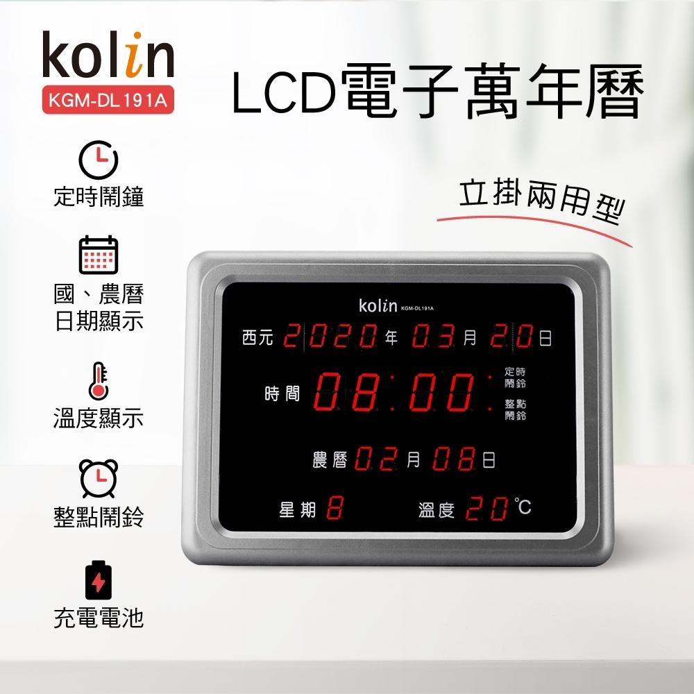 歌林Kolin-LCD數位萬年曆KGM-DL191A