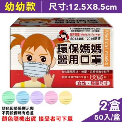 環保媽媽 平面兒童醫療口罩(幼幼款12.5x8.5cm)-顏色隨機(50入x2盒)
