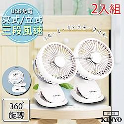 (2入組)KINYO 充電式行動風扇/夾扇/DC扇(UF-168)涼風跟著走
