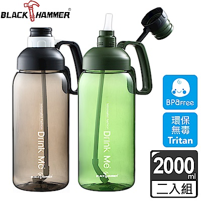 [時時樂限定2入組折後$250/入] BLACK HAMMER 超大容量運動瓶2000ML