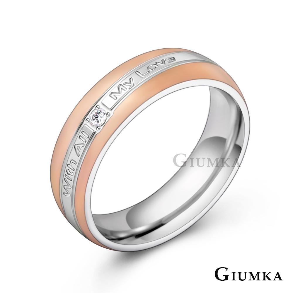 GIUMKA白鋼戒指 玫瑰金色細版女戒 專屬唯一 單個價格