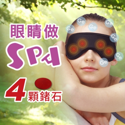 【JS嚴選】*台灣製*養生鍺能量竹炭眼罩(鍺眼罩+竹炭眼罩)