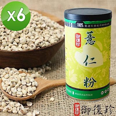 御復珍 薏仁粉6罐組-無糖(500g)