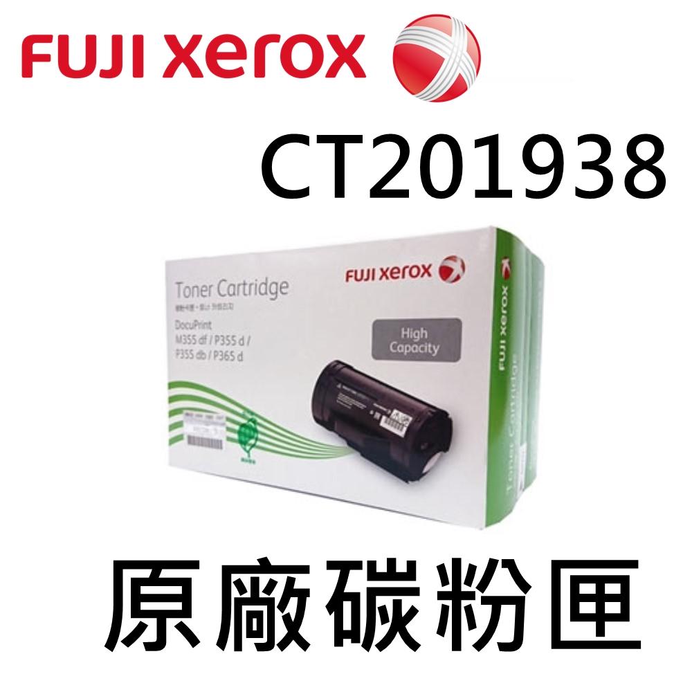 【Fuji Xerox】CT201938 原廠高容量黑色碳粉匣-10K-公司貨(CT201